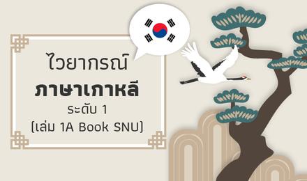 ไวยากรณ์ภาษาเกาหลี ระดับ 1 (เล่ม 1A Book SNU)