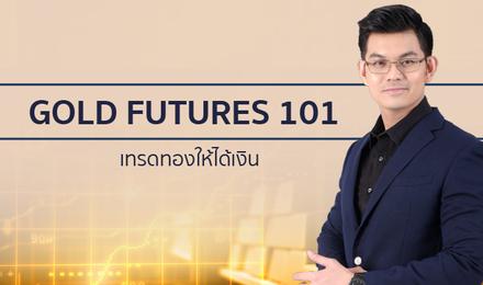 GOLD FUTURES 101 เทรดทองให้ได้เงิน