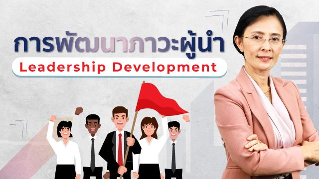 การพัฒนาภาวะผู้นำ Leadership Development