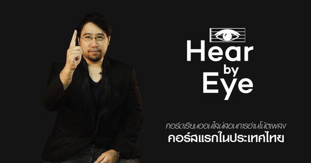 Play by Ear: Hear by Eye สอนอ่านโน้ตแค่เพียงตาเห็น