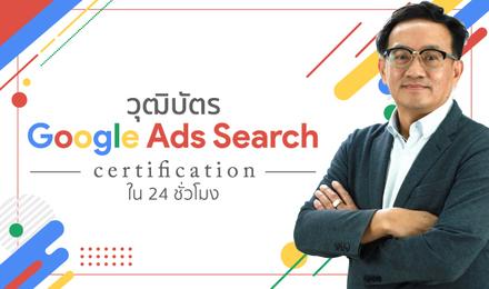 วุฒิบัตร Google Ads Search Certification ใน 24 ชั่วโมง