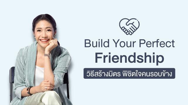 Build Your Perfect Friendship วิธีสร้างมิตร พิชิตใจคนรอบข้าง
