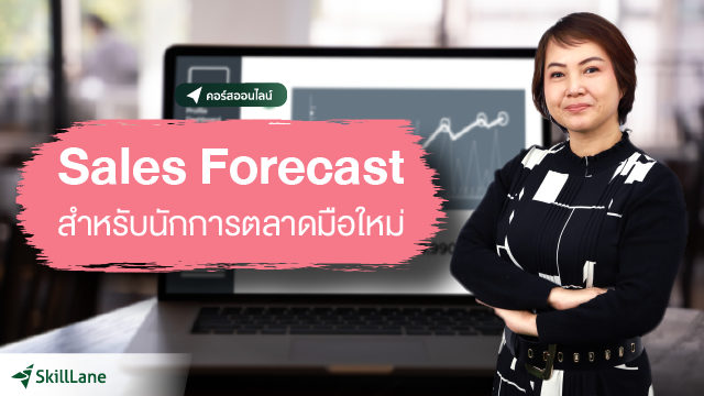 Sales Forecast สำหรับนักการตลาดมือใหม่