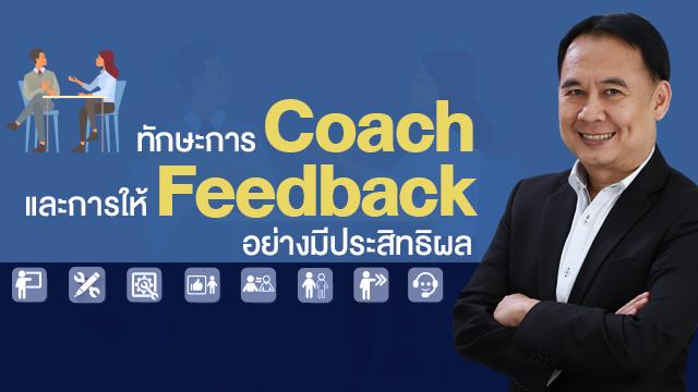 ทักษะการ Coach และการให้ Feedback อย่างมีประสิทธิผล