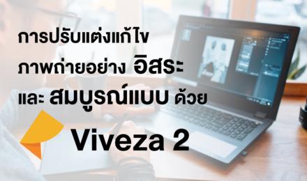 การปรับแต่งแก้ไขภาพถ่ายอย่างอิสระและสมบูรณ์แบบด้วย Viveza 2