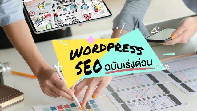 Wordpress SEO ฉบับเร่งด่วน