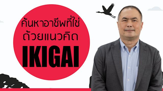 ค้นหาอาชีพที่ใช่ ด้วยแนวคิด IKIGAI