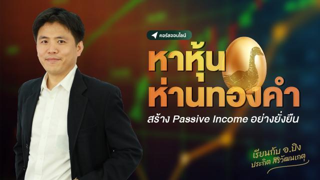 หาหุ้นห่านทองคำ สร้าง Passive Income อย่างยั่งยืน
