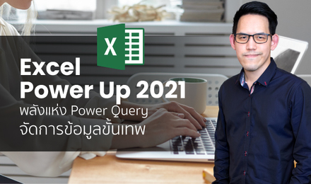 Excel Power Up 2021 พลังแห่งข้อมูล สร้างได้ด้วย Power Query