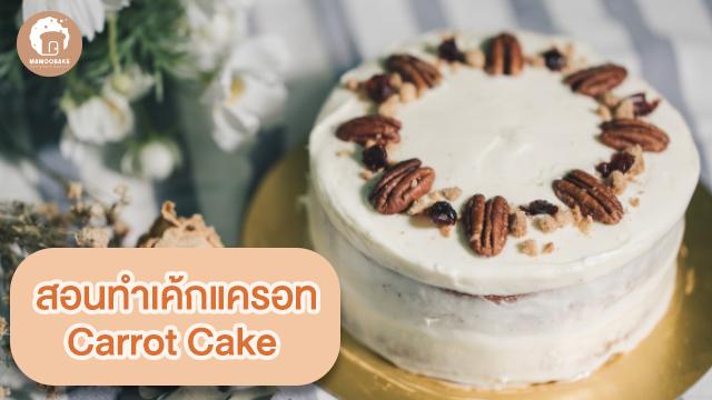 สอนทำเค้กแครอท (Carrot Cake)