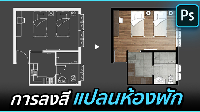 Photoshop for Architect การลงสีแปลนห้องพัก