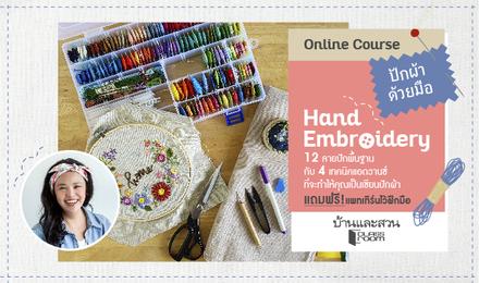 ปักผ้าด้วยมือ Hand Embroidery
