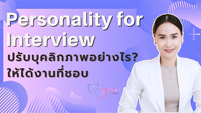 Personality for Interview ปรับบุคลิกภาพอย่างไร? ให้ได้งานที่ชอบ