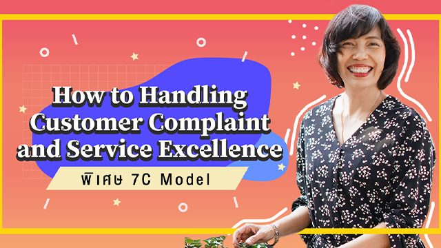 How to Handling Customer Complaint and Service Excellence (พิเศษ 7C Model)