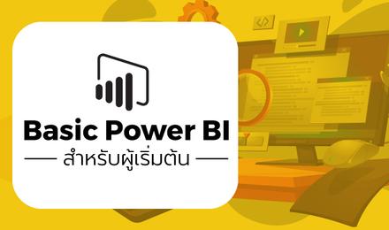 Basic Power BI (สำหรับผู้เริ่มต้น)