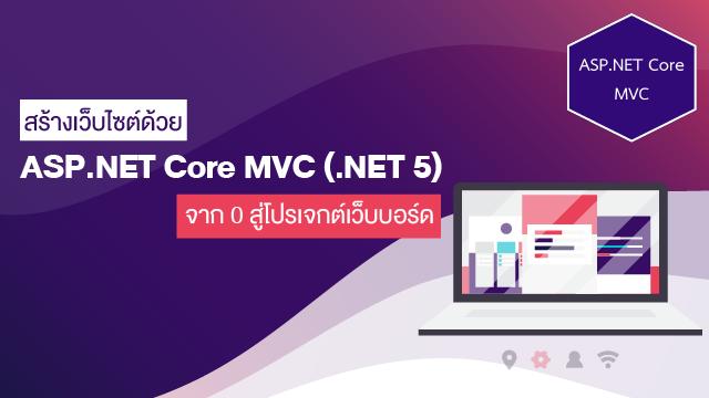 สร้างเว็บไซด์ด้วย ASP.NET Core MVC (.NET 5) จาก 0 สู่โปรเจ็กต์เว็บบอร์ด