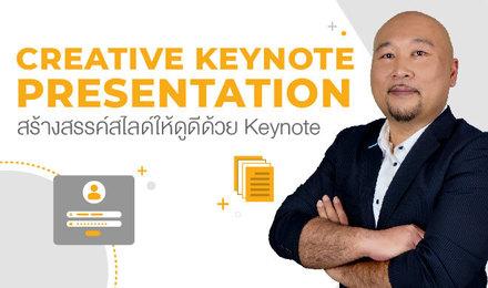 Creative Keynote Presentation สร้างสรรค์สไลด์ให้ดูดีด้วย Keynote