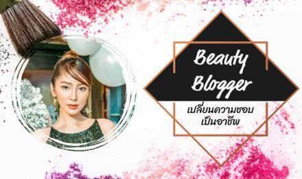 Beauty Blogger เปลี่ยนความชอบเป็นอาชีพ