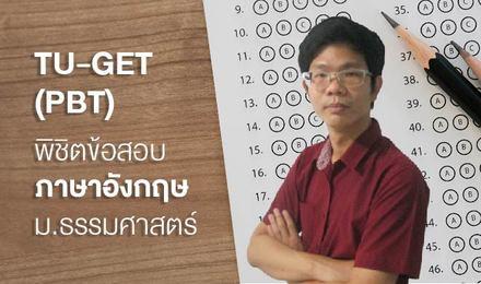 TU-GET (PBT) พิชิตข้อสอบภาษาอังกฤษ ม.ธรรมศาสตร์