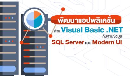 พัฒนาแอปพลิเคชั่นด้วย Visual Basic .NET กับฐานข้อมูล SQL Server แบบ Modern UI