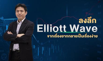 ลงลึก Elliott Wave จากเรื่องยากกลายเป็นเรื่องง่าย