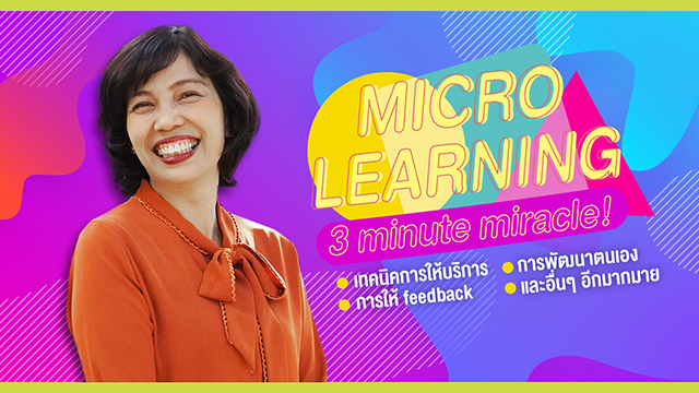 Micro Learning (3 Minute Miracle!)