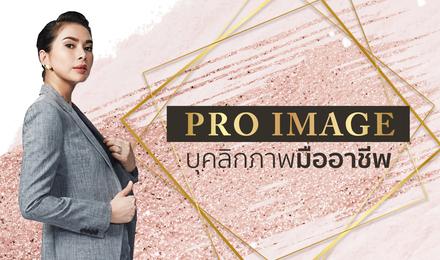 Pro Image บุคลิกภาพมืออาชีพ