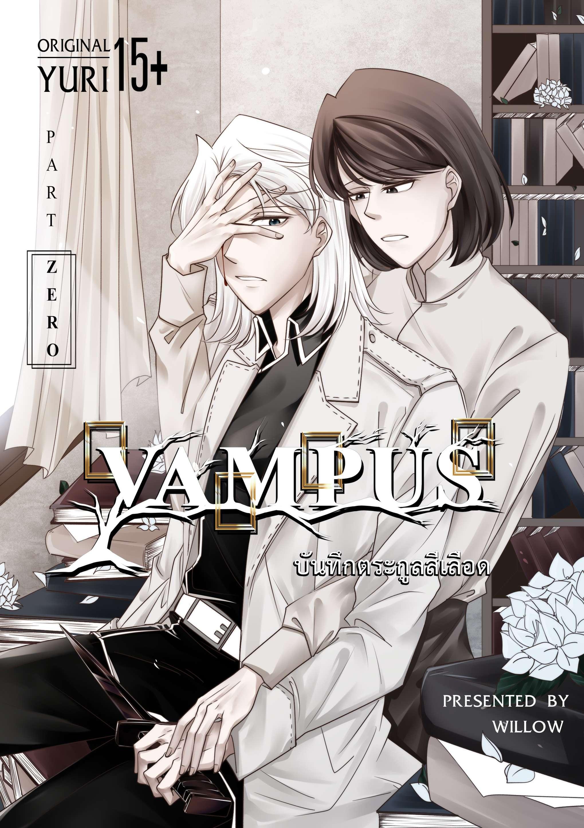 VAMPUS บันทึกตระกูลสีเลือด part ZERO
