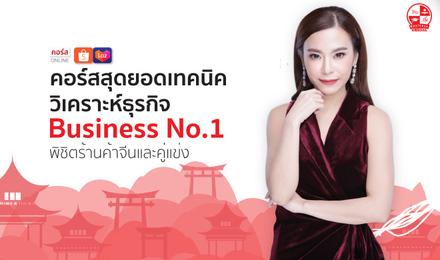 Shopee Business No.1 สุดยอดเทคนิควิเคราะห์ธุรกิจ