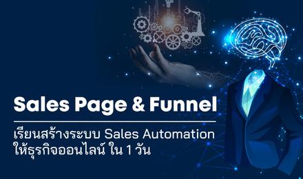 Sales Page & Funnel เรียนสร้างระบบ Sales Automation ให้ธุรกิจออนไลน์ใน 1 วัน
