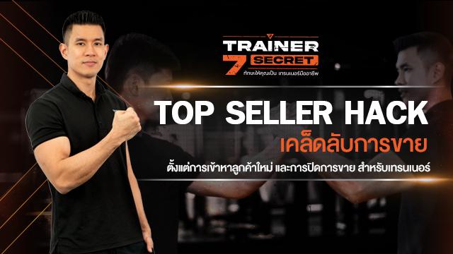 TOP SELLER HACK เคล็ดลับการขาย ตั้งแต่การเข้าหาลูกค้าใหม่ และการปิดการขาย สำหรับเทรนเนอร์