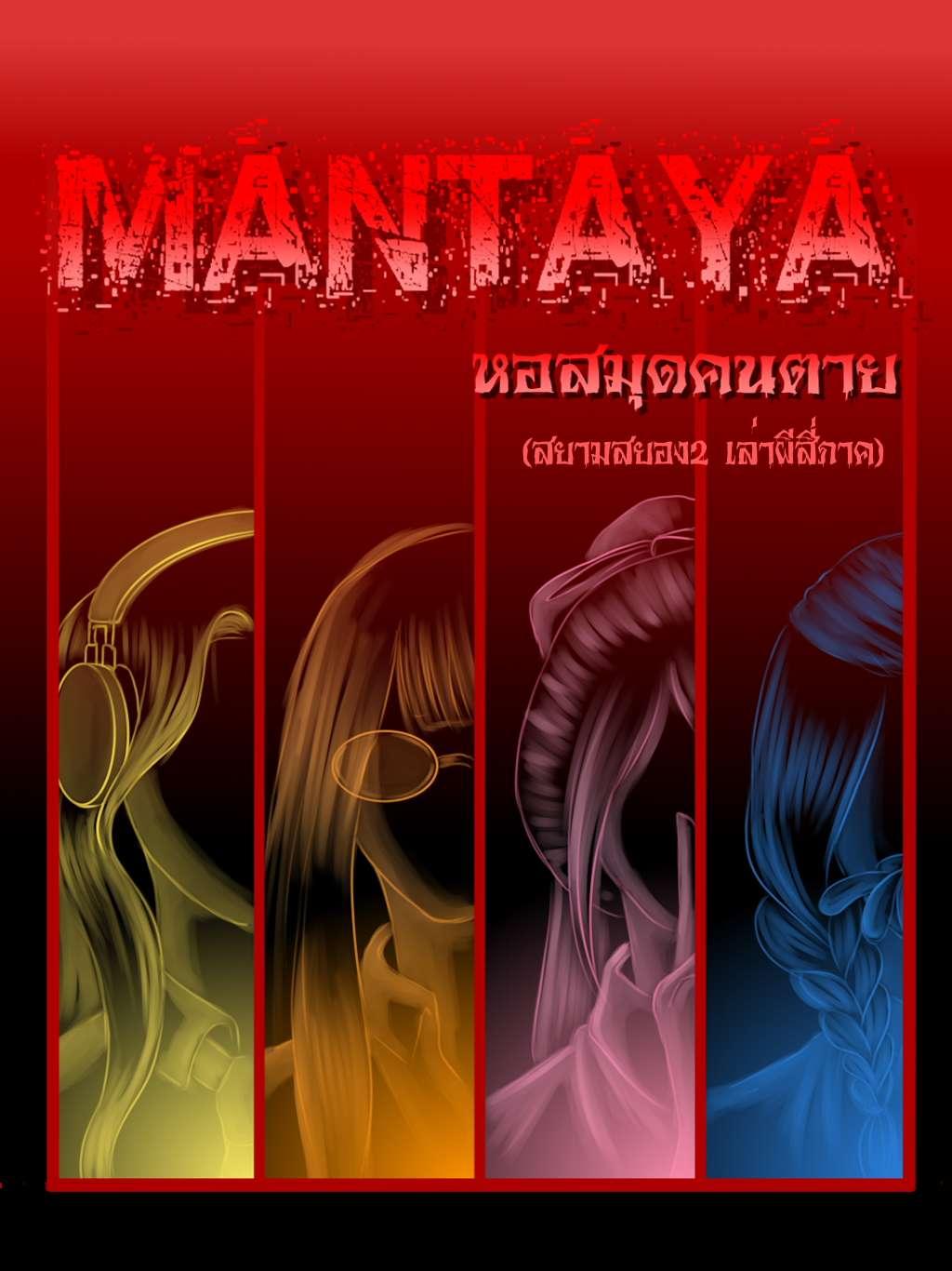 MANTAYA หอสมุดคนตาย(สยามสยอง2 เล่าผีสี่ภาค)