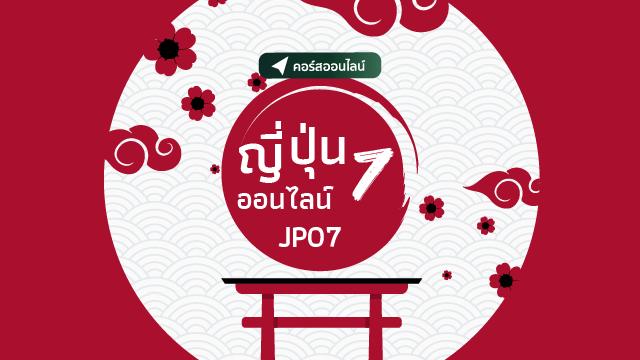 ญี่ปุ่นออนไลน์ 7 JP07