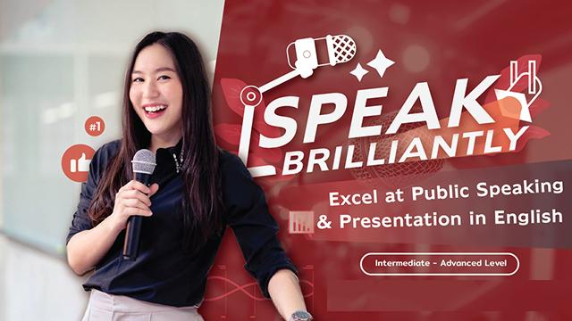 Speak Brilliantly พูดพรีเซ้นต์เป็นภาษาอังกฤษได้ โดดเด่น โดนใจ เป็นมืออาชีพ