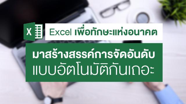 Excel เพื่อทักษะแห่งอนาคต: มาสร้างสรรค์การจัดอันดับ แบบอัตโนมัติกันเถอะ