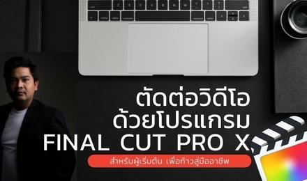 ตัดต่อวิดีโอ ด้วยโปรแกรม Final Cut Pro X สำหรับผู้เริ่มต้น เพื่อก้าวสู่มืออาชีพ
