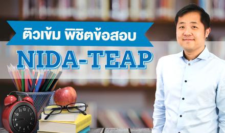 ติวเข้ม พิชิตข้อสอบ NIDA TEAP
