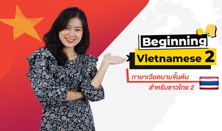 Beginning Vietnamese 2 ภาษาเวียดนามขั้นต้นสำหรับชาวไทย 2