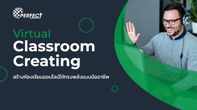 สร้างห้องเรียนออนไลน์ให้ทรงพลังแบบมืออาชีพ (Virtual Classroom Creating)