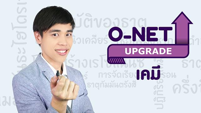 Upgrade เคมี ม.ปลาย พร้อมข้อสอบ O-NET