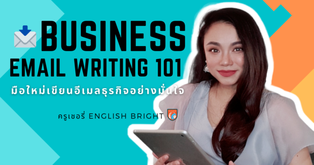 Business Email Writing 101 มือใหม่เขียนอีเมลธุรกิจอย่างมั่นใจ