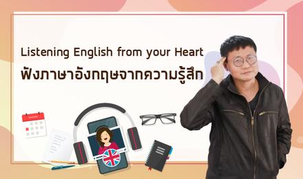 Listening English from your Heart ฟังภาษาอังกฤษจากความรู้สึก