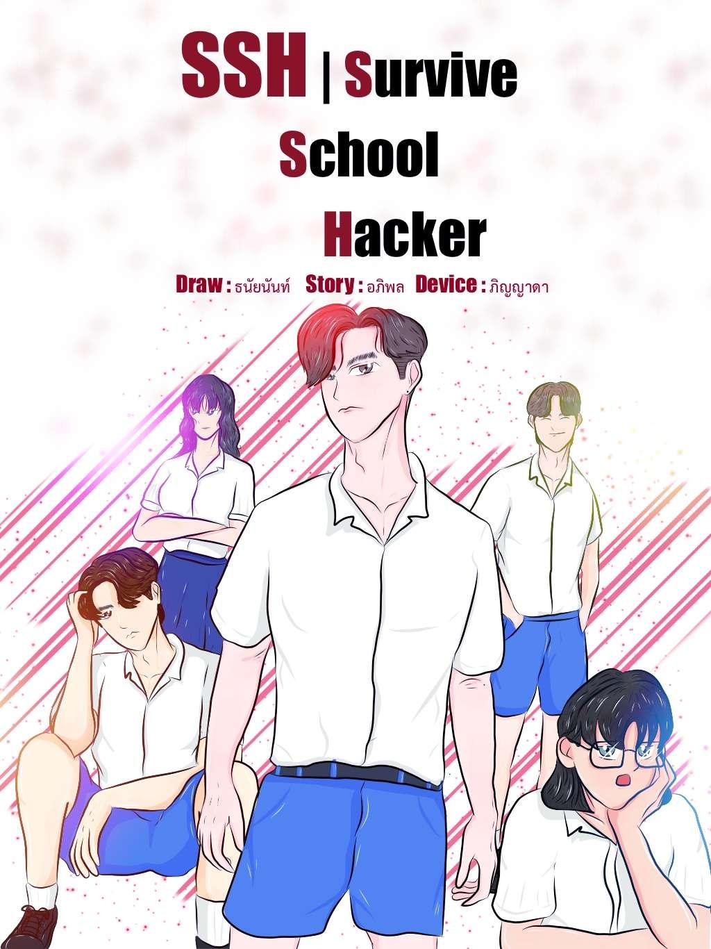SSH| Survive School Hacker เอาตัวรอดโรงเรียนสายแฮก!!