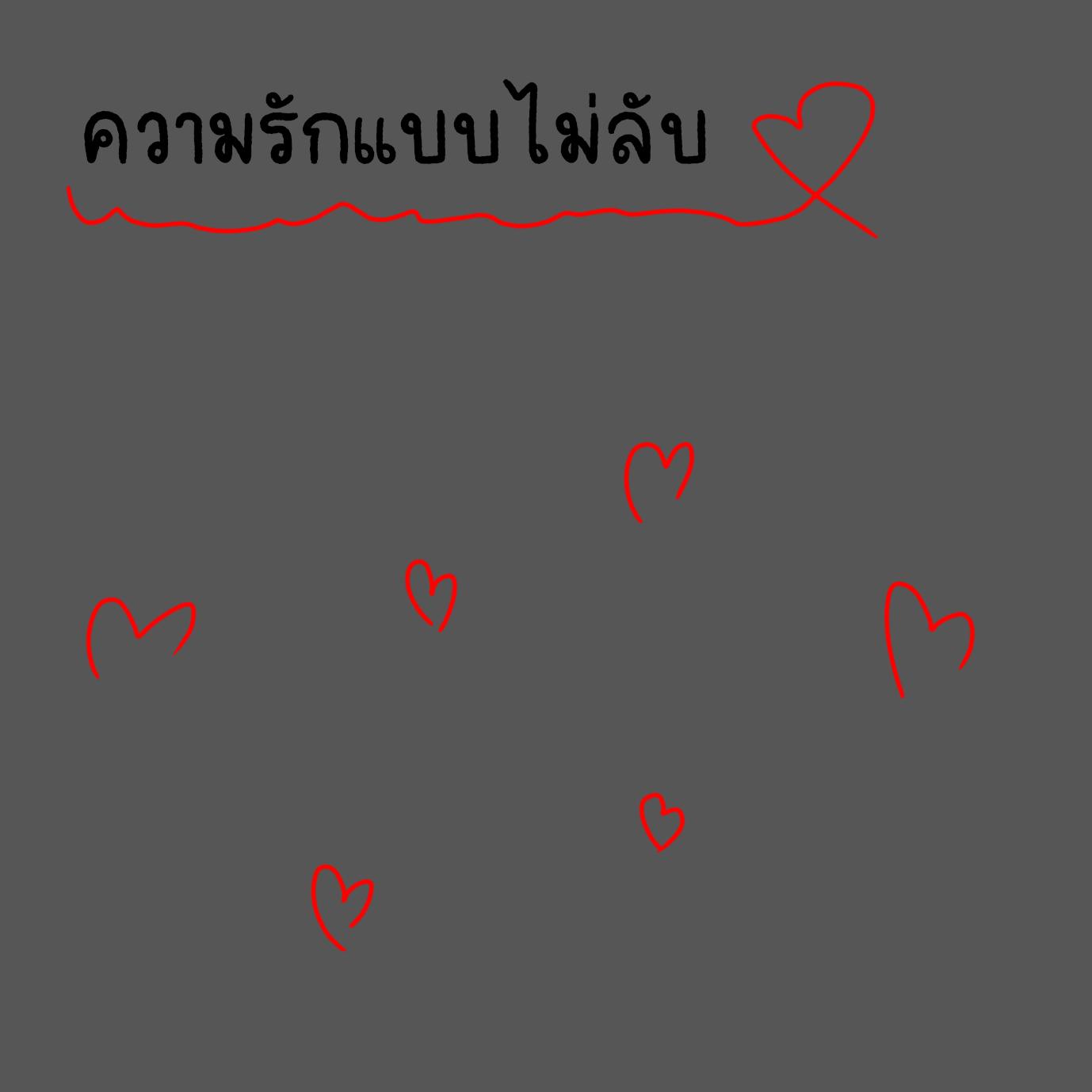 ความรักแบบไม่ลับ