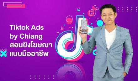 Tiktok Ads by Chiang สอนยิงโฆษณาแบบมืออาชีพ