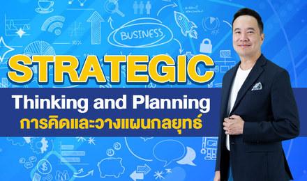 Strategic Thinking and Planning การคิดและวางแผนกลยุทธ์