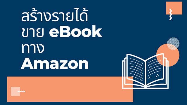 สร้างรายได้ ขาย eBook ทาง Amazon