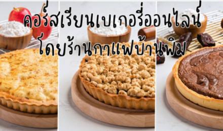 โฮมเมดพาย Homemade Pie