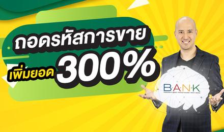 ถอดรหัสการขายเพิ่มยอด 300%