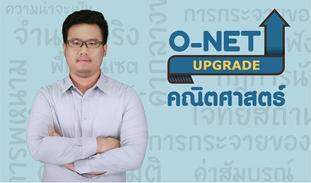 Upgrade คณิตศาสตร์ ม.ปลาย พร้อมข้อสอบ O-NET
